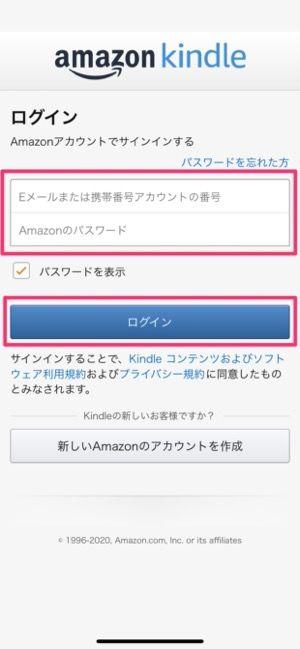 Amazonアカウントにログインする