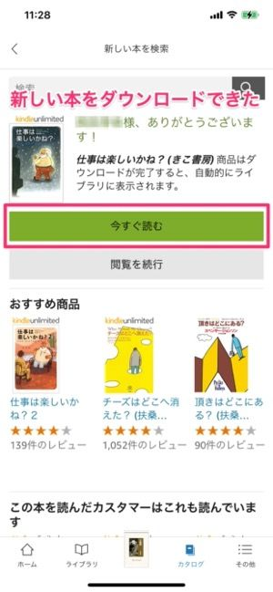 「新しい本がダウンロードできた