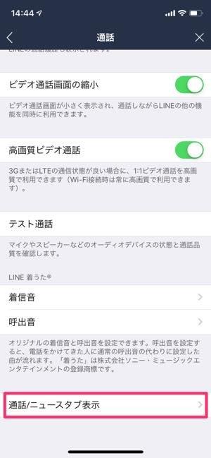 LINE 通話/ニュースタブ表示 設定
