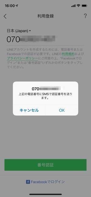 LINE 電話番号認証
