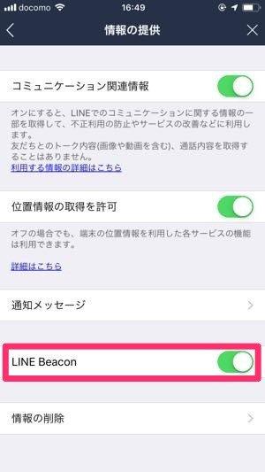 LINE Beacon(ビーコン)とは、何ができるの?