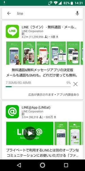 Google Playストア LINEアプリインストール