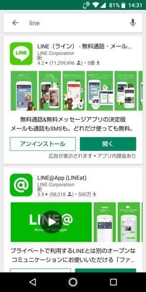 Google Playストア LINEアプリを開く