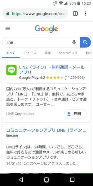 ChromeでLINEを検索