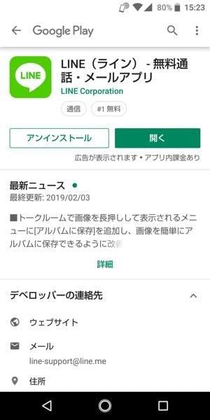 LINEアプリ入手画面