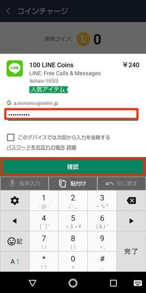 GooglePlay コインチャージ