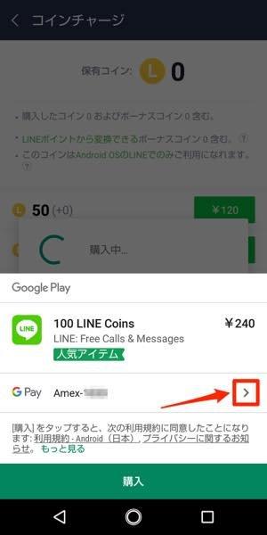 LINEアプリから絵文字を購入する