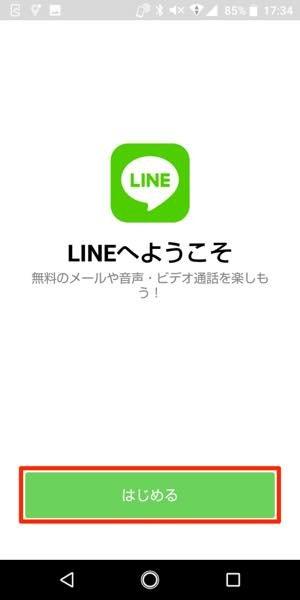 LINEを始める