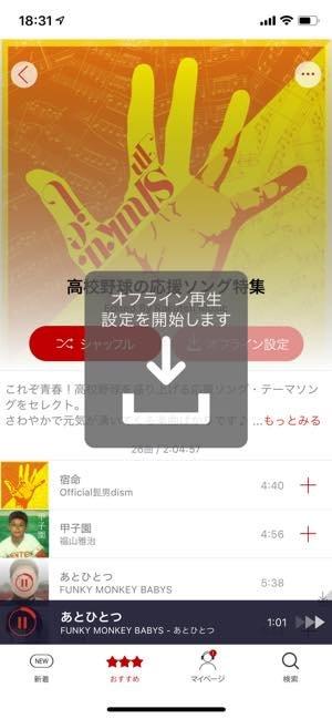 楽天ミュージック オフライン再生設定