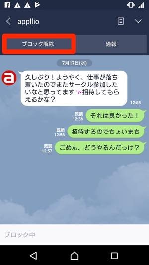 LINE Android