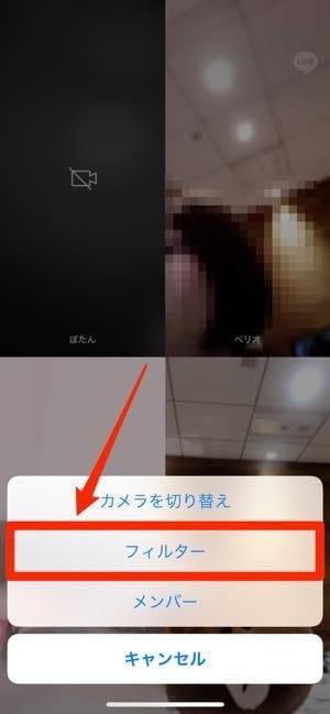 【LINE】グループでビデオ通話を使う方法