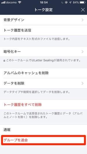 LINE グループ退会