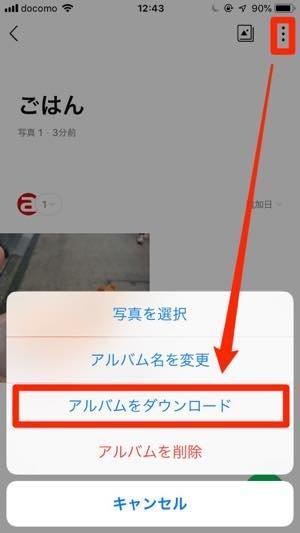 LINE写真 端末ダウンロード