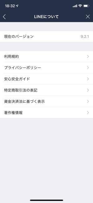 LINE現在のバージョンを確認(iPhone)