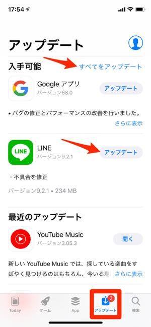 LINE現在のバージョンを確認(Android)