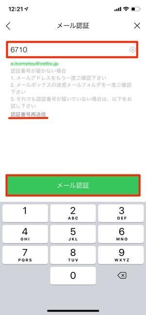 LINE メールアドレス登録画面