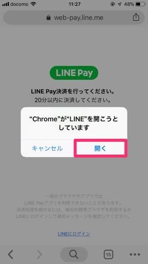 LINE Pay決済 画面