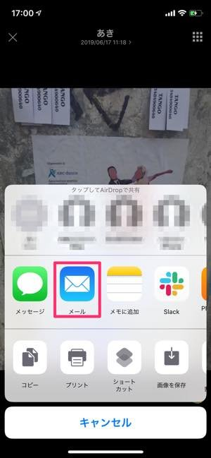 iPhone Android LINE 画像 転送 メール