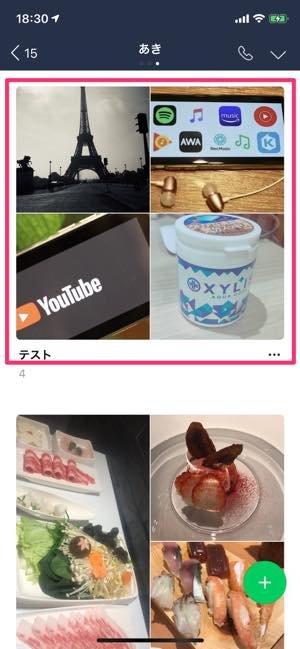 iPhone LINE アルバム画像を複数転送