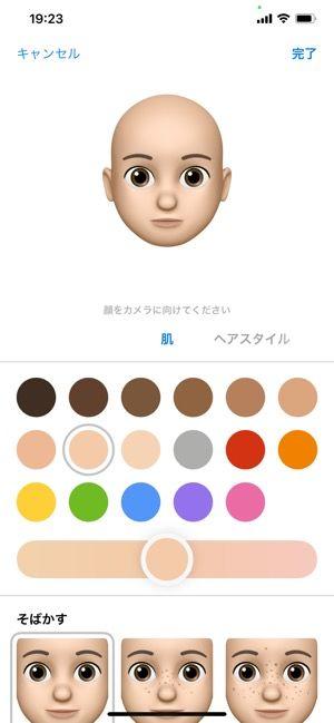 肌の色を選ぶ