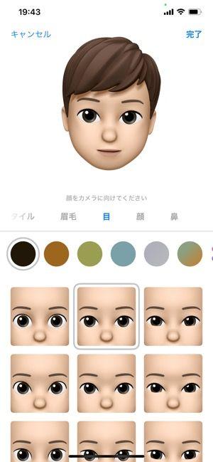 目の形や色を選ぶ