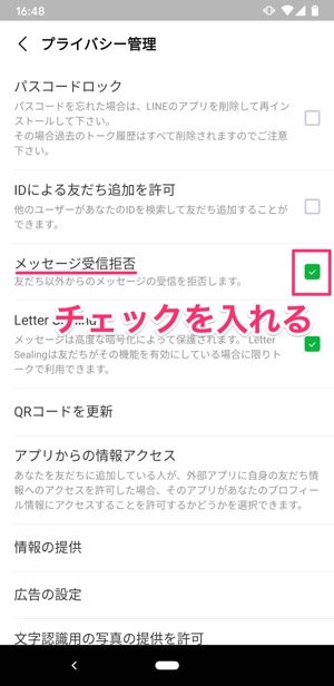 Android端末の場合はチェックを入れる