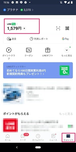 LINE Payを開く