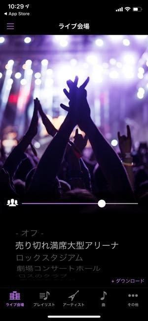 【iPhone】おすすめ音楽プレイヤーアプリ LiveTunes