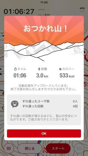 YAMAP 登山 山登り 地図・マップアプリ