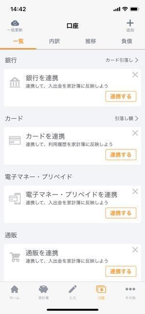 マネーフォワード 家計簿 レシート アプリ