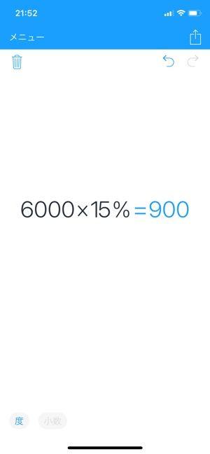 「%」を含んだ計算式にも対応