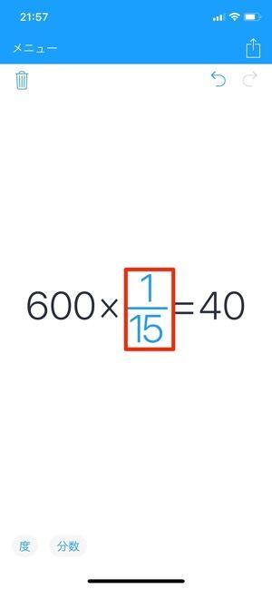 「?」を書き込むと未知数の値を計算してくれる