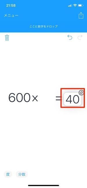 長押しで数字をコピーしたり、ドラッグ・アンド・ドロップすることが可能