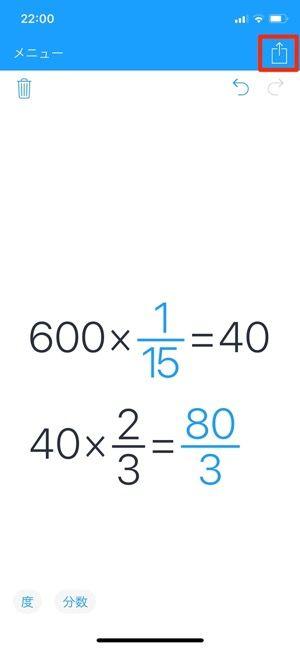 計算式を各SNSで共有できる