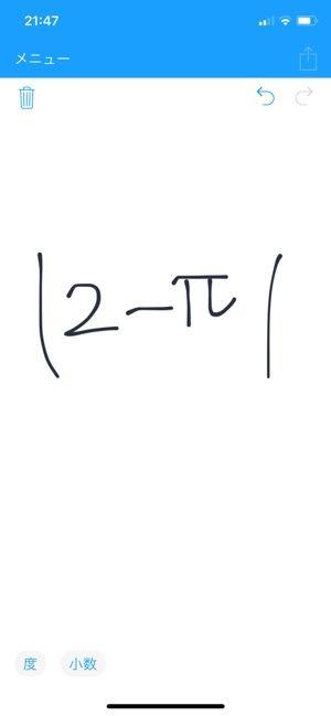 計算式を手書きで入力