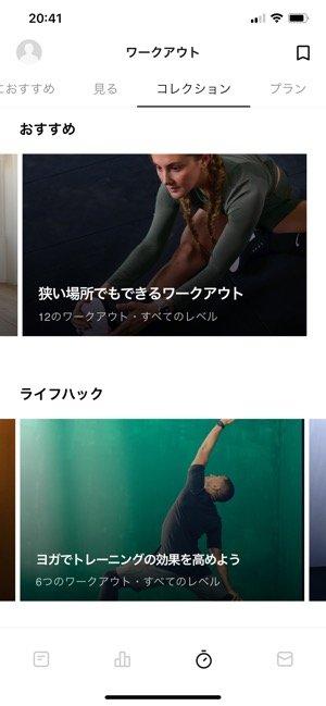 コレクション画面