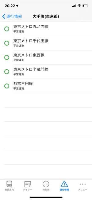 乗換NAVITIME 乗換アプリ 運行情報