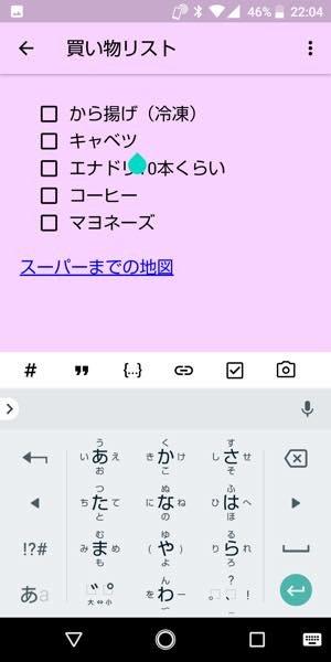 Notebook メモ帳 メモ ノート アプリ おすすめ 無料