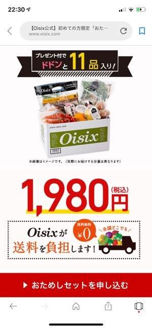 Oisix 画面