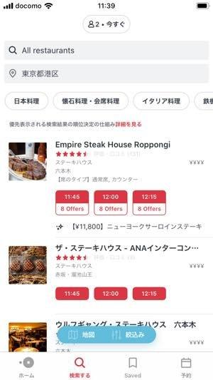 オープンテーブル 飲食店 居酒屋 レストラン 予約アプリ