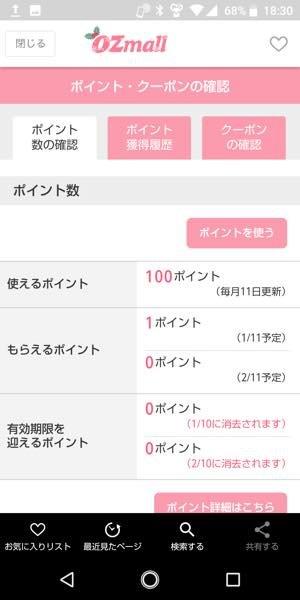 OZmall 飲食店 予約アプリ