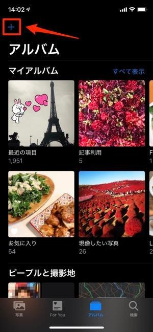 iPhone iPadの写真アプリ アルバムを作成する