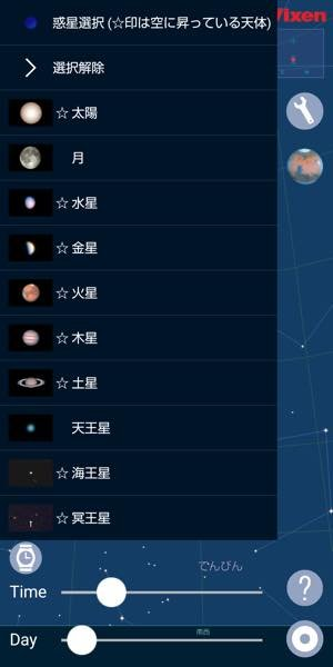 Planet Book 星座 天体観測アプリ 無料 iPhone Android