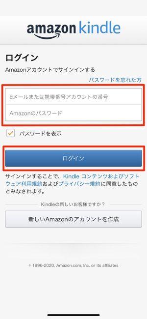 KindleでAmazonアカウントにログインする