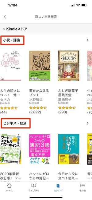 ジャンルごとに対象のKindle本が一覧で表示される