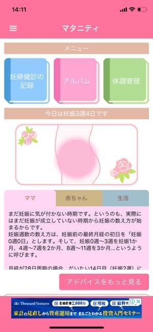 女性のリズム手帳 基礎体温 アプリ おすすめ