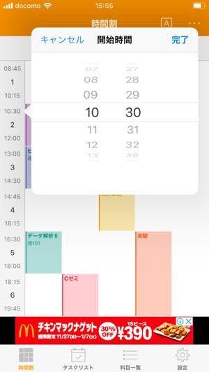 時間割アプリ おすすめ シンプル時間割