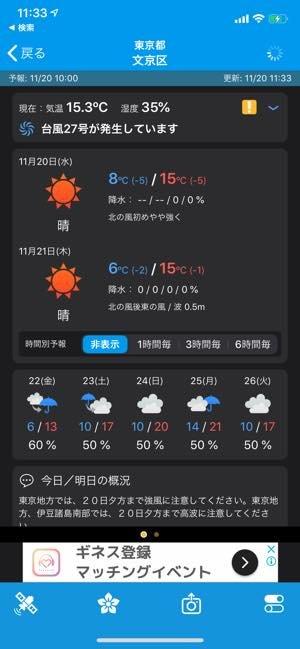 そら案内 天気予報アプリ