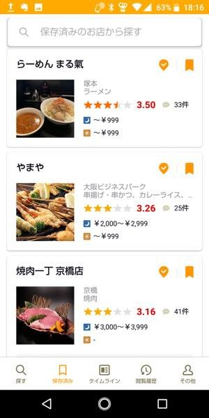 食べログ 飲食店 居酒屋 レストラン 予約アプリ