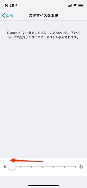 iPhone 設定画面 文字サイズを変更